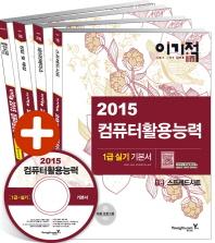 컴퓨터활용능력 1급 실기 기본서 세트(2015)(이기적 in)(CD1장포함)(전3권)