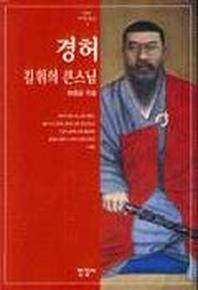 경허 (위대한 한국인 8)