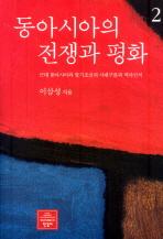 동아시아의 전쟁과 평화. 2(한길신인문총서 15)(양장본 HardCover)