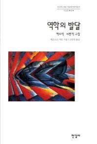 역학의 발달(한국연구재단 학술명저번역총서 서양편 85)(양장본 HardCover)