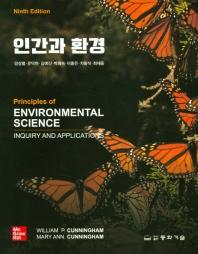 인간과 환경(9판)