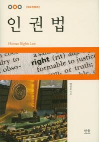 인권법(개정판 2판)(양장본 HardCover)
