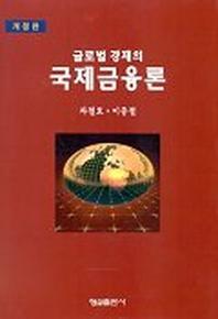 국제금융론(글로벌경제의)