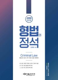 형법의 정석(2018)