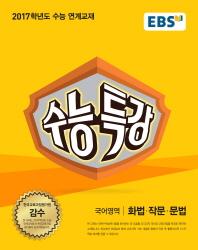 고등 국어영역 화법 작문 문법(2016)
