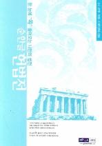 헌법전(순한글)