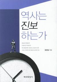 역사는 진보 하는가 /새책수준 ☞ 서고위치:gm 3