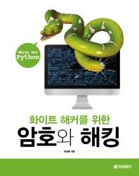 화이트 해커를 위한 암호와 해킹(White Hat Python)