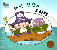 해적 선장과 보라펭(하펫친구들 세계의 그림책 4)(양장본 HardCover)
