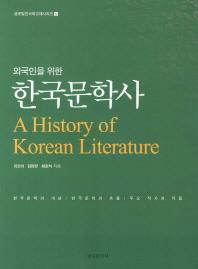 한국문학사(외국인을 위한)(글로벌한국학교재시리즈 5)
