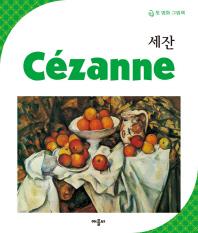 세잔 Cezanne