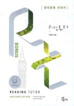 리딩튜터: 영미문화 이야기 (2009)