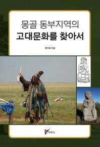 몽골 동부지역의 고대문화를 찾아서