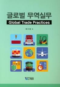글로벌 무역실무