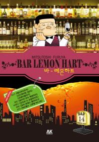 바 레몬하트(Bar Lemon Hart). 14