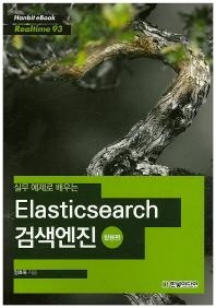 Elasticsearch 검색엔진: 활용편(실무 예제로 배우는)(Realtime 93)