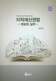 지적재산권법 개요와 실무(Geulnuri 2020-B-1)