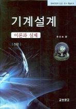기계설계(이론과 실제)(5판)
