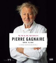 피에르 가니에르(Pierre Gagnaire)(양장본 HardCover)