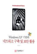 네트워크 구축 및 보안활동(WINDOWS XP 기반의)