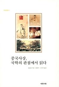 중국사상, 국학의 관점에서 읽다(중국철학총서 2)(양장본 HardCover)