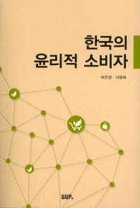 한국의 윤리적 소비자