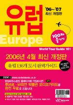 유럽 100배 즐기기(6판)(World Tour Guide 101)