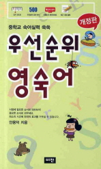 우선순위 영숙어(중학교숙어실력 쑥쑥)(개정판)(2010)