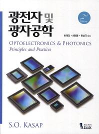 광전자 및 광자공학(2판)