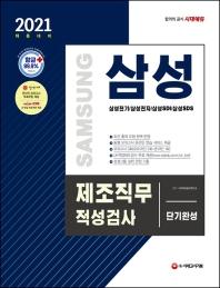 삼성 제조직무적성검사 단기완성(2021)(시대에듀)