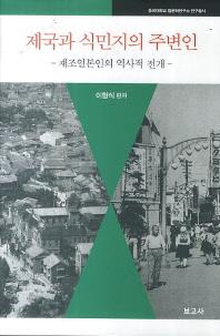 제국과 식민지의 주변인(동국대학교 일본학연구소 연구총서)(양장본 HardCover)