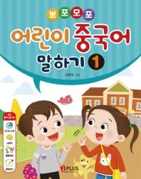 어린이 중국어 말하기. 1(뽀포모포)(CD1장포함)