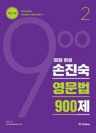 30일 완성 손진숙 영문법 900제. 2(2017)(공단기)