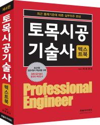 토목시공기술사 텍스트북(4판)