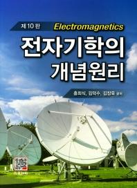 전자기학의 개념원리(10판)