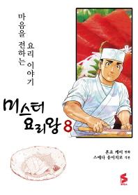 미스터 요리왕. 8