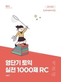 영단기 토익 실전 1000제. 1: RC(2019 대한민국 퍼스트브랜드 대상 수상 기념 4,900원)