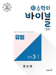 중학 수학 3-1(2019)