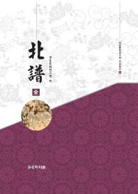 북보(대동문화연구원 자료총서 2)