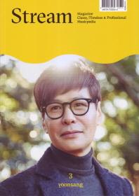 Straem Magazine(스트림매거진) 3 : Yoonsang