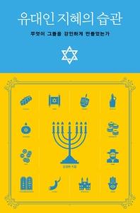유대인 지혜의 습관(좋은 습관 시리즈 9)