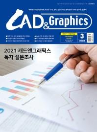 캐드 앤 그래픽스(CAD & Graphics) (3월호)