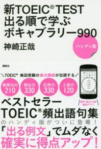 新TOEIC TEST出る順で學ぶボキャブラリ-990 ハンディ版