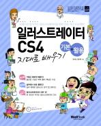 일러스트레이터 CS4 기본 활용 지대로 배우기(슬림통)(CD1장포함)