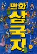 만화 삼국지(상)