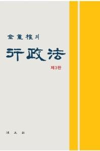 행정법(김중권의)(3판)(양장본 HardCover)