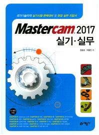 Mastercam 2017 실기 실무