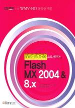 Flash MX 2004 & 8.x(WMV-HD 동영상으로 배우는)(DVD2장포함)