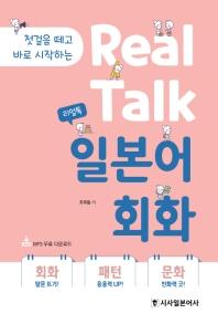 일본어 회화(리얼톡(Real Talk))
