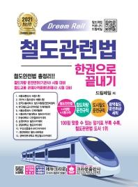 철도관련법 한권으로 끝내기(2021)